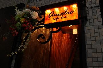 cafe bar Amalie