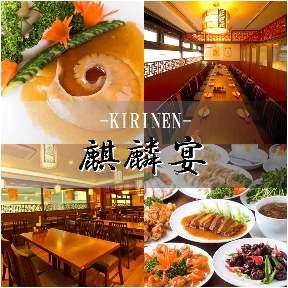 麒麟宴 ‐KIRINEN‐ 市ヶ谷