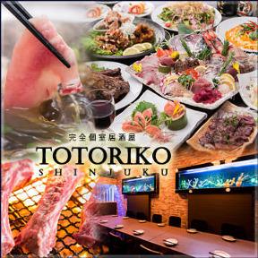 完全個室居酒屋 TOTORIKO  〜ととりこ〜 新宿東口店