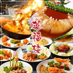 菜福楼 image