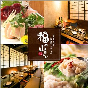厳選日本酒と個室和食 福の山ちゃん 田町本店