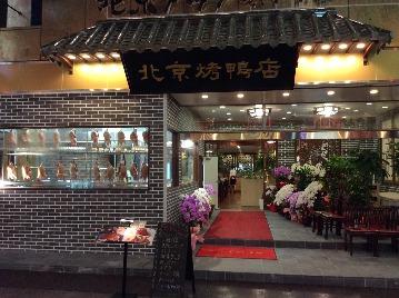 北京火考鴨店(ペキンカォヤーテン) 北京ダック専門店