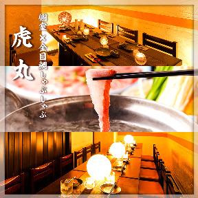 旬の地魚と京野菜 虎丸 新宿本店