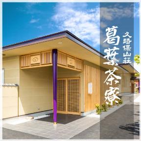 Kuzuhasaryou image