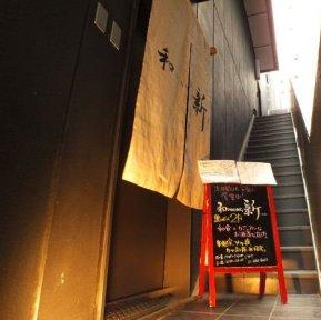 週替り日本酒の店 和DINING 新 新橋本店
