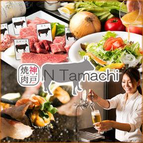 神戸焼肉 N Tamachi
