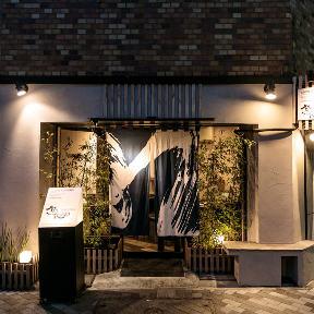 赤身塊肉・ホルモン 遊心 日本橋蛎殻町店