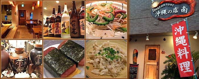 Minami image