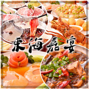 火鍋しゃぶしゃぶ食べ放題 東海嘉宴