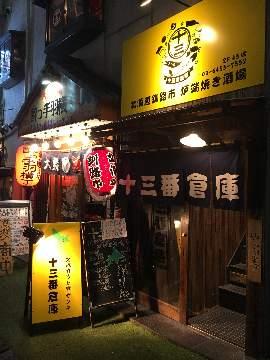 北海道釧路市炉端焼き酒場 十三番倉庫