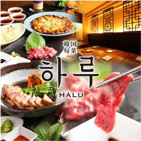 韓国旬菜 ハル