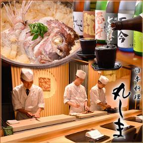 日本料理 丸しま