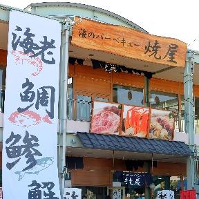 Yakiya image