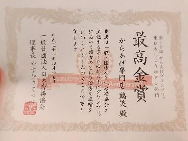 からあげ専門店 鶏笑 浦和本店 image