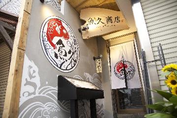 魚久商店 image