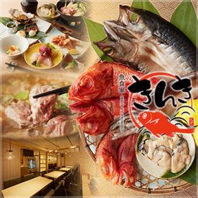 丸の内 魚食家 きんき パレスビル店 image