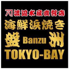 海鮮浜焼き 盤洲 TOKYO‐BAY