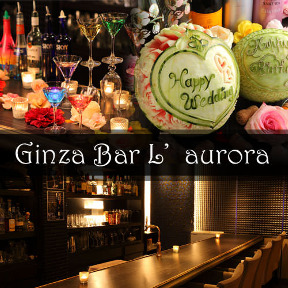 Ginza Bar L'aurora (ギンザバーラウローラ)…