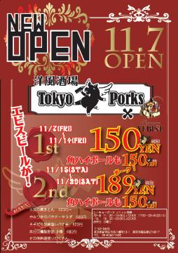 Tokyo Porks (トウキョーポーク) 市ヶ谷