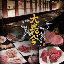 神戸牛・個室焼肉 大長今三宮トアロード店
