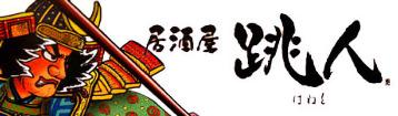 青森居酒屋 『跳人』 護国寺店