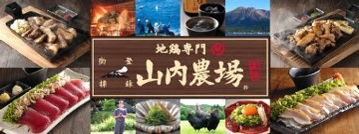 丹波黒どり農場 武蔵浦和西口駅前店
