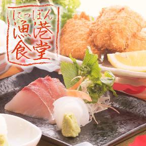 Nippongyokou image