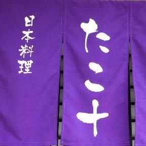 日本料理 たこ十 image