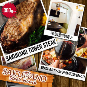 SAKURANO STEAK HOUSE