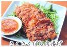 餃子房 CHINA DOLL