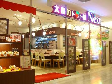 太陽のトマト麺Next 新宿ミロード店 image