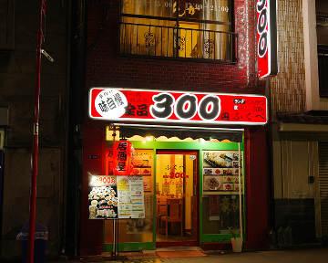 300円居酒屋 ふくべ 浜松町・大門