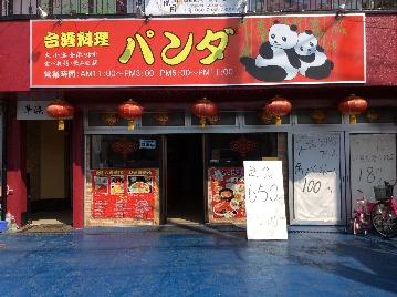 台湾料理 パンダ