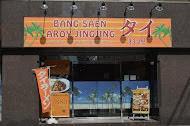 本格タイ料理バンセーン 西新橋店