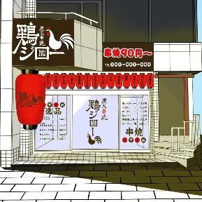炭火串焼 鶏ジロー