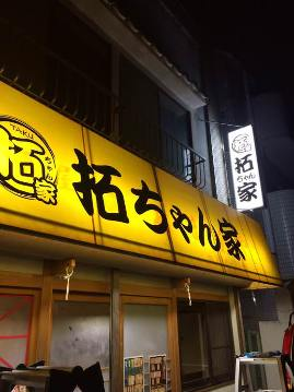 TAKUchanchi image