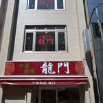 中国料理 龍門 浜町本店