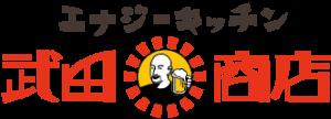 エナジーキッチン武田商店
