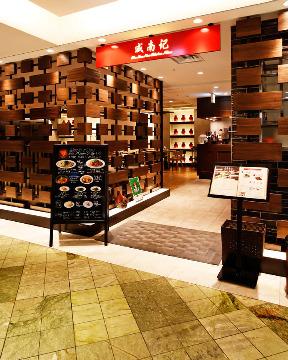 威南記海南鶏飯 銀座EXITMELSA店