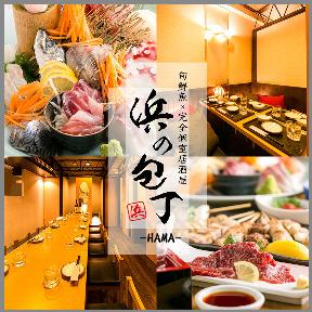鮮魚と個室居酒屋 浜の包丁-HAMA-新橋本店