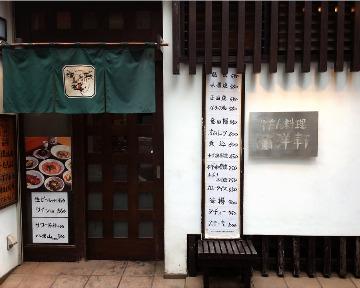 Seiyoken image