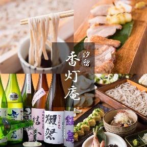 蕎麦酒房 香灯庵 カレッタ汐留