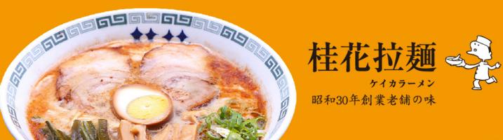 桂花ラーメン 池袋サンシャイン60通り店 image