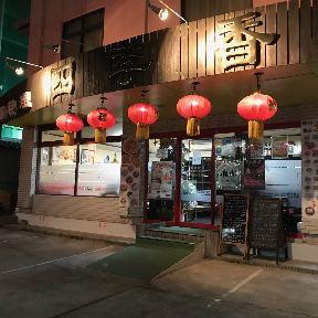 中華料理 四季香
