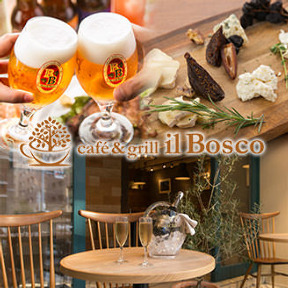 人形町 ビストロバル il Bosco (イルボスコ)