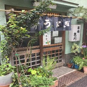 雷門 うなぎ 色川 image