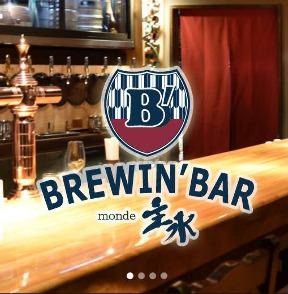 Brewin' Bar MONDE 主水