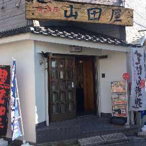 山田屋 image