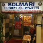 ソルマリ 蒲田店