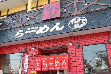 北海道らーめん なまら 蒲生店
